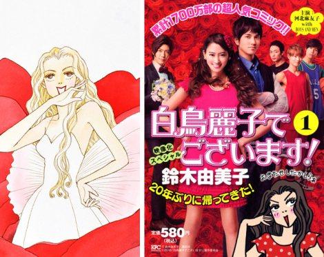 サムネイル 2月25日発売の『Kiss』(講談社)4月号に掲載されるほか、27日にペーパータイプコミックスが発売される『白鳥麗子でございます!』