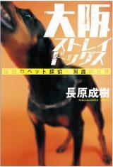 『大阪ストレイドッグス 伝説のペット探偵・男鹿の冒険』の表紙
