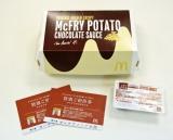 【1】編集部に届いた新メニュー『マックチョコポテト』のお試しセットはこちら!