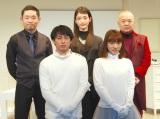 (前列左から)遠藤雄弥、高城亜樹(後列左から)今野浩喜、入山法子、酒井敏也 (C)ORICON NewS inc.
