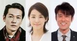 4月から金曜午後10時より放送されるドラマ10の新作『コントレート』制作開始。石田ゆり子(中央)、井浦新(左)、原田泰造(右)が出演