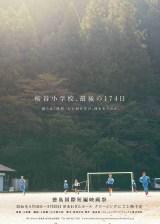 『徳島国際短編映画祭』で上映される『桜谷小学校、最後の174日』ポスター