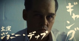 """映画『ブラック・スキャンダル』ファンによる快心の""""仁義なき予告""""が公開されている"""