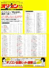 創刊号『オリコン全国ヒット速報』No.1