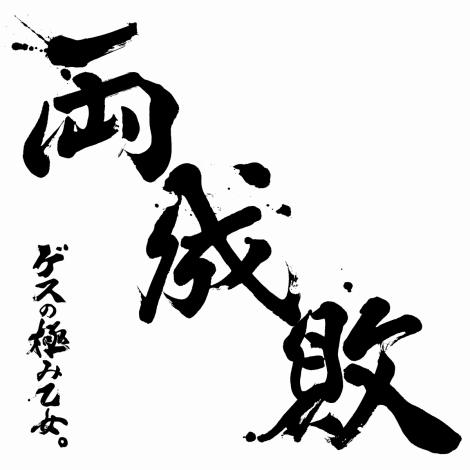ゲスの極み乙女。のアルバム『両成敗』