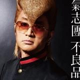 綾小路翔はニューアルバムジャケット写真の真相も語ります
