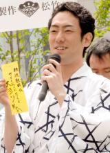 宝くじ当せんを願った中村勘九郎 (C)ORICON NewS inc.