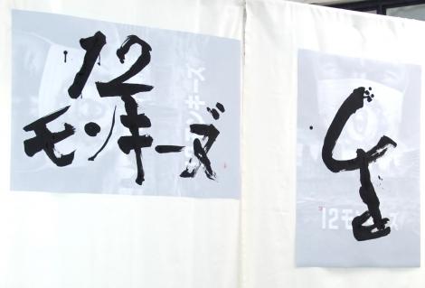 右の書はおさるの「今年の抱負」=海外ドラマ『12モンキーズ』DVDリリース決定ヒット祈願イベント (C)ORICON NewS inc.