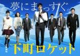 第2回『コンフィデンスアワード・ドラマ賞』(2015年10月期)作品賞は『下町ロケット』(TBS系)が受賞