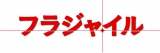 フジテレビ系ドラマ『フラジャイル』第5話(2月10日放送)に関ジャニ∞の安田章大が出演
