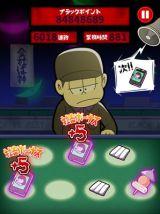 ブラウザゲーム『おそ松さんのブラック工場』ゲーム画面