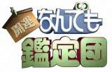 『開運!なんでも鑑定団』には福澤朗が新加入