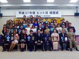 『第52回 平成27年度日本クラウンヒット賞』贈呈式の模様 (提供:日本クラウン)