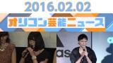 『主なエンタメニュース 2016年2月2日号』では横山由依、榮倉奈々らをピックアップ (C)ORICON NewS inc.