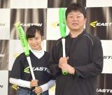 ベースボールブランド『EASTON』日本上陸記者会見に出席した(左から)小島瑠璃子、デーブ大久保 (C)ORICON NewS inc.