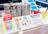 「東京オートサロン2016」塗って剥がせる塗料 Sデザインの『液体フィルムスプレー水性』 (C)oricon ME inc.