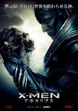 『X-MEN:アポカリプス』は8月に日本公開 (C)2016 MARVEL & Subs.  (C) 2016 Twentieth Century Fox