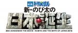 7万年前の日本を舞台に大冒険が始まる!(C) 藤子プロ・小学館・テレビ朝日・シンエイ・ADK 2016
