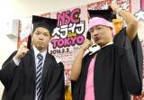 優勝を勝ち取ったギガスラッシュ!!(左から)ヤマト、マサルコ(C)ORICON NewS inc.