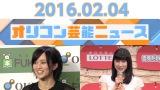 『主なエンタメニュース 2016年2月4日号』ではら山本彩、土屋太鳳をピックアップ (C)ORICON NewS inc.
