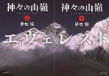 夢枕獏氏の山岳小説『神々の山嶺』(写真:佐藤秀明 デザイン:須田杏菜)