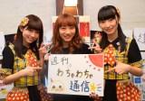 前回の『わちゃ通season2』に出演した(左から)木戸口桜子、関根優那、荒川沙奈 (C)ORICON NewS inc.