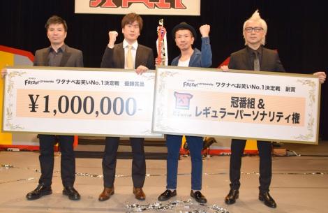都内で行われた『ワタナベお笑いNo.1決定戦』で笑撃戦隊が優勝 (C)ORICON NewS inc.