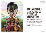 ももいろクローバーZが「PARCO MUSEUM」で展覧会を開催