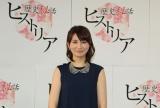 4月からNHK『歴史秘話ヒストリア』を担当する井上あさひアナウンサー(C)NHK