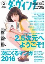 『ダ・ヴィンチ』3月号では同賞を総特集