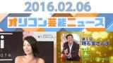『主なエンタメニュース 2016年2月6日号』では木下優樹菜、明石家さんまらをピックアップ (C)ORICON NewS inc.