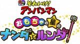 『それいけ!アンパンマン おもちゃの星のナンダとルンダ』が7月2日に公開決定 (C)やなせたかし/フレーベル館・TMS・NTV (C)やなせたかし/アンパンマン製作委員会2016