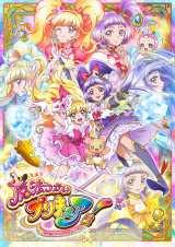 テレビアニメ『魔法つかいプリキュア!』2月7日スタート(C)ABC・東映アニメーション
