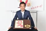 テレビ朝日系ドラマ『警視庁捜査一課9係』4月期に放送決定。11年目のロゴをあしらったチョコを前に意気込みを新たにした渡瀬恒彦