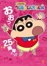 『クレヨンしんちゃん』25周年を記念して初めての展覧会、開催決定だゾ!(C)臼井儀人/双葉社・シンエイ・テレビ朝日・ADK