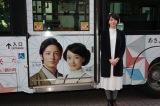 大阪市営バス(88号系統)のラッピングバスの前で(C)NHK