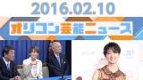 『主なエンタメニュース 2016年2月10日号』では今井絵理子氏、剛力彩芽らをピックアップ (C)ORICON NewS inc.