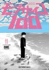 12月4日に発売される『モブサイコ100』11巻表紙  (C)ONE/小学館