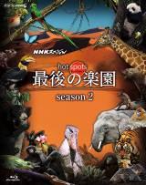 放送された全6回と、2013年と2014年に放送された特別番組も2本収録(C)2016 NHK