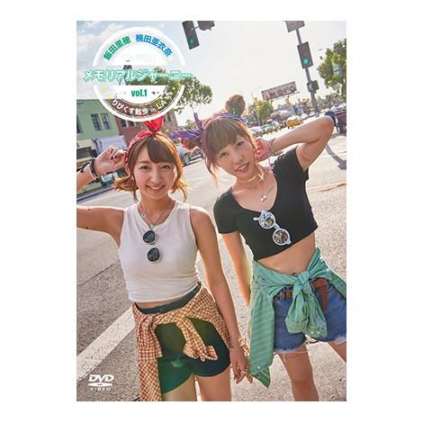 DVD『飯田里穂と楠田亜衣奈のメモリアルジャーニー 〜りぴくす散歩 in LA〜』