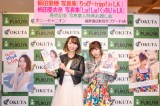 写真集発売記念イベントを開催した(左から)飯田里穂と楠田亜衣奈