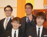 新番組『バイキング』の会見に出席した(後列)おぎやはぎ、(前例左から)EXILEのNAOTO、TAKAHIRO (C)ORICON NewS inc.