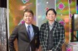 RCC中国放送の横山雄二アナウンサー(左)と有吉弘行(C)RCC