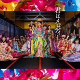 AKB48の10周年記念シングル「君はメロディー」初回限定盤Type-A