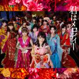 AKB48の10周年記念シングル「君はメロディー」初回限定盤Type-B