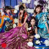 AKB48の10周年記念シングル「君はメロディー」通常盤Type-C