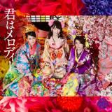 AKB48の10周年記念シングル「君はメロディー」初回限定盤Type-D