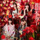 AKB48の10周年記念シングル「君はメロディー」通常盤Type-E