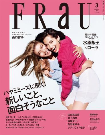 サムネイル 水原希子とローラが表紙を飾る『FRaU』(講談社)3月号