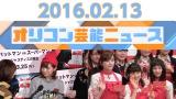 『主なエンタメニュース 2016年2月13日号』では益若つばさ、松井愛莉&土屋太鳳&広瀬すずらをピックアップ (C)ORICON NewS inc.